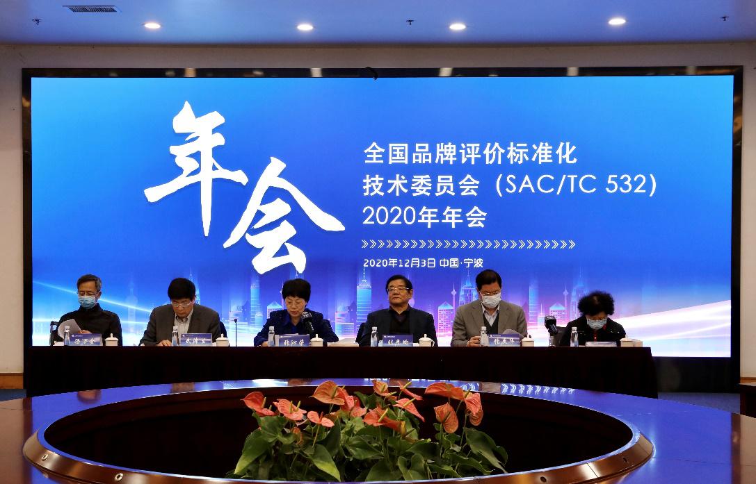 全国品牌评价标准化技术委员会2020年年会暨国家标准审查会在宁波召开